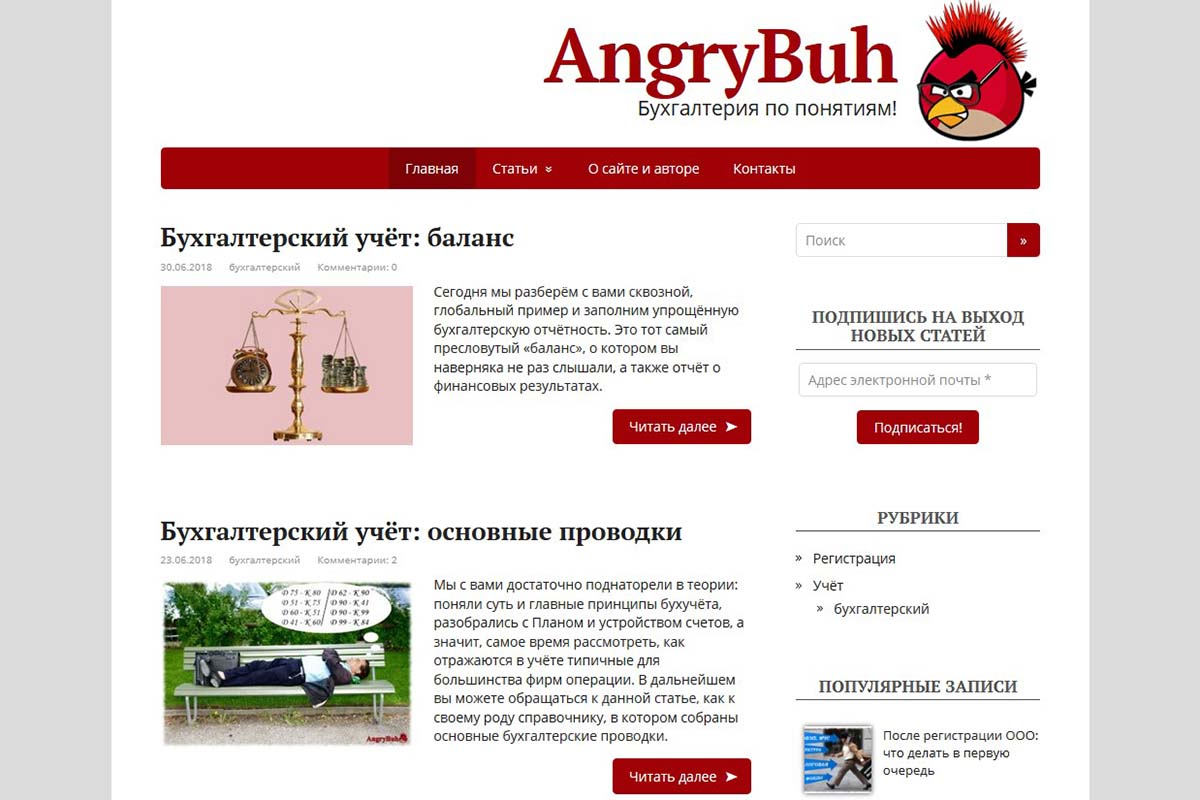 Angrybuh - WordPress Blog