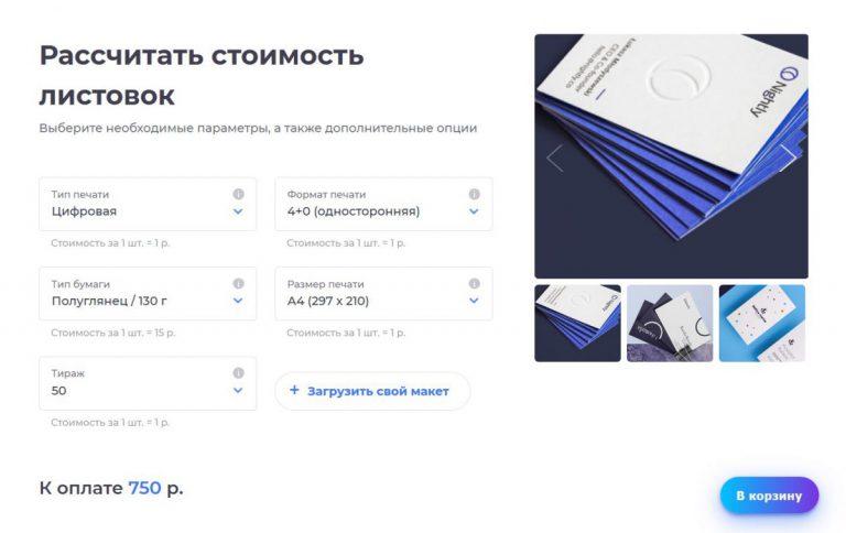 printmsk.net