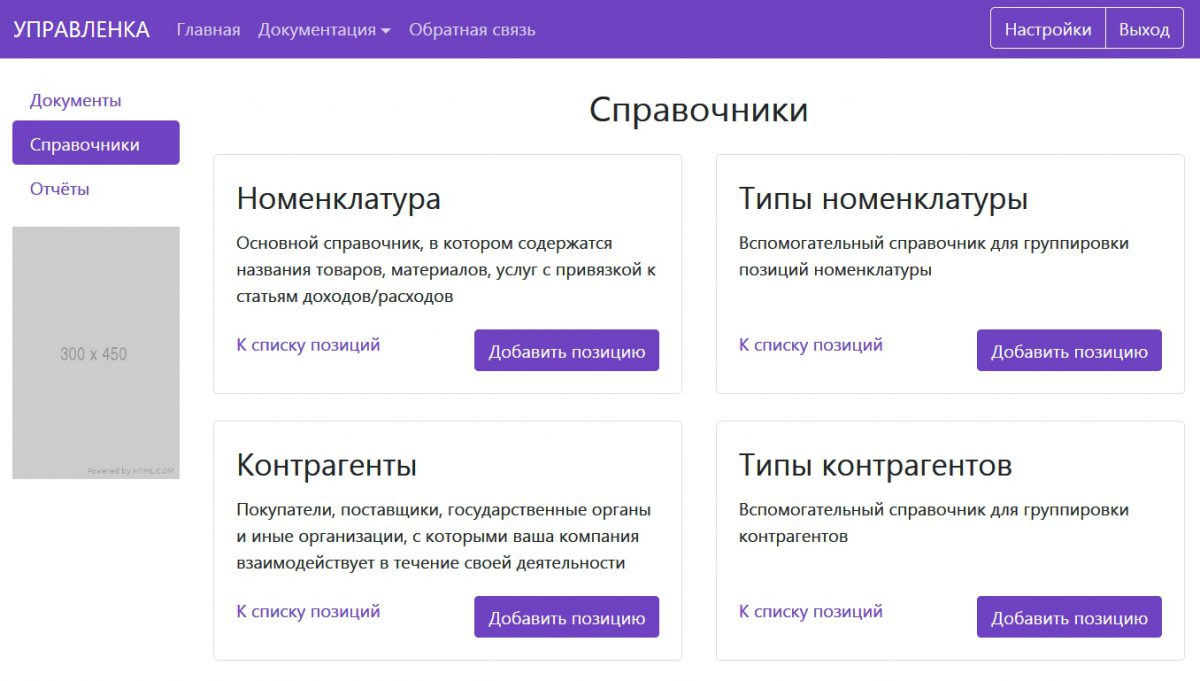 upravlenka-online.ru