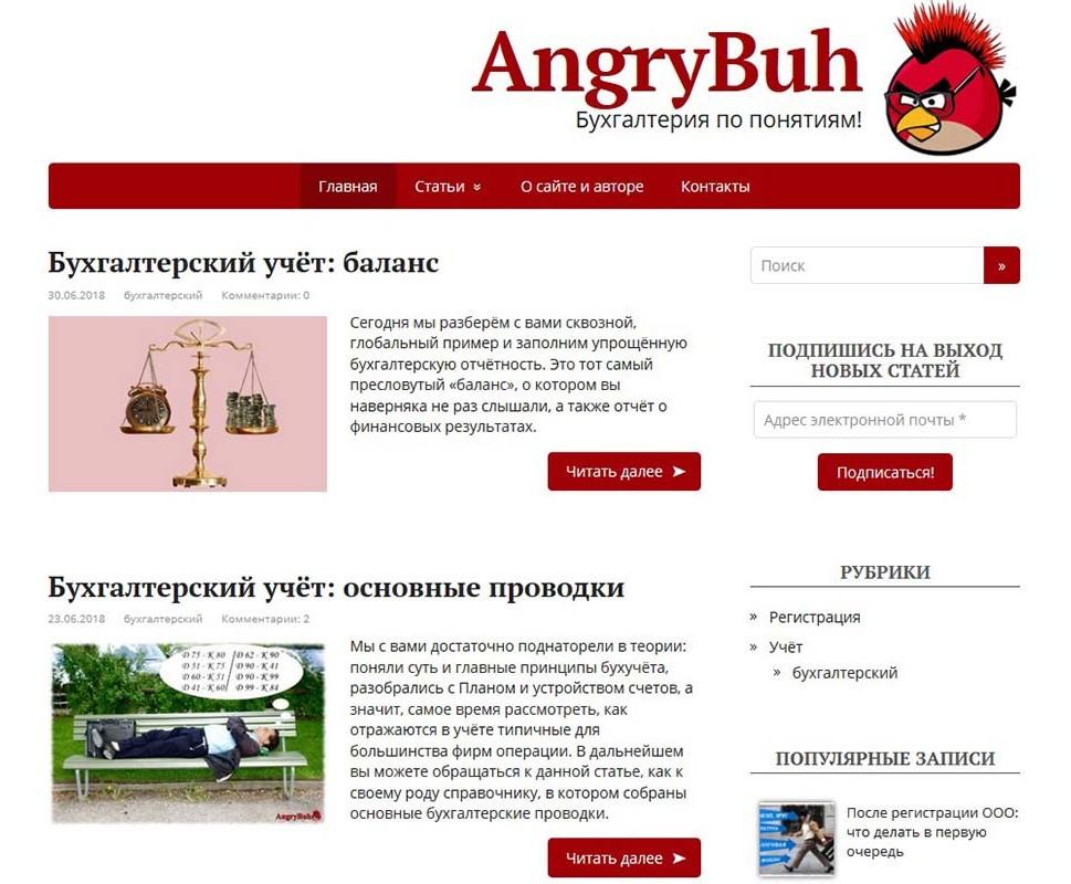 angrybuh.su