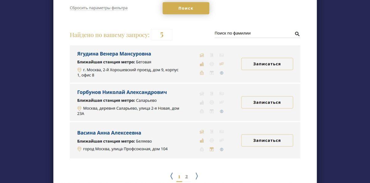 notafast.ru